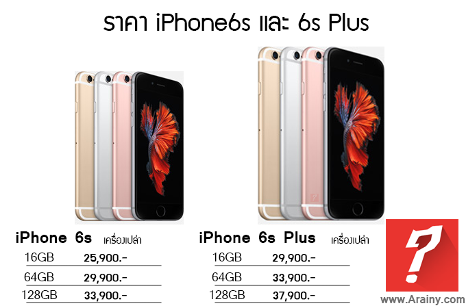 ราคาiPhone6sไทยวางขาย